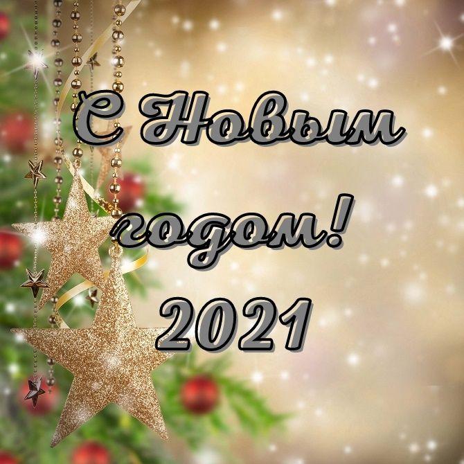 Надписи с Новым годом 2021 – самые красивые новогодние картинки 4