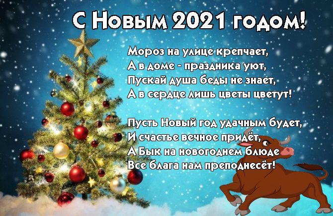 Чудесные поздравления с Новым годом 2021: открытки и картинки в год Быка 5