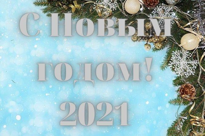Надписи с Новым годом 2021 – самые красивые новогодние картинки 10
