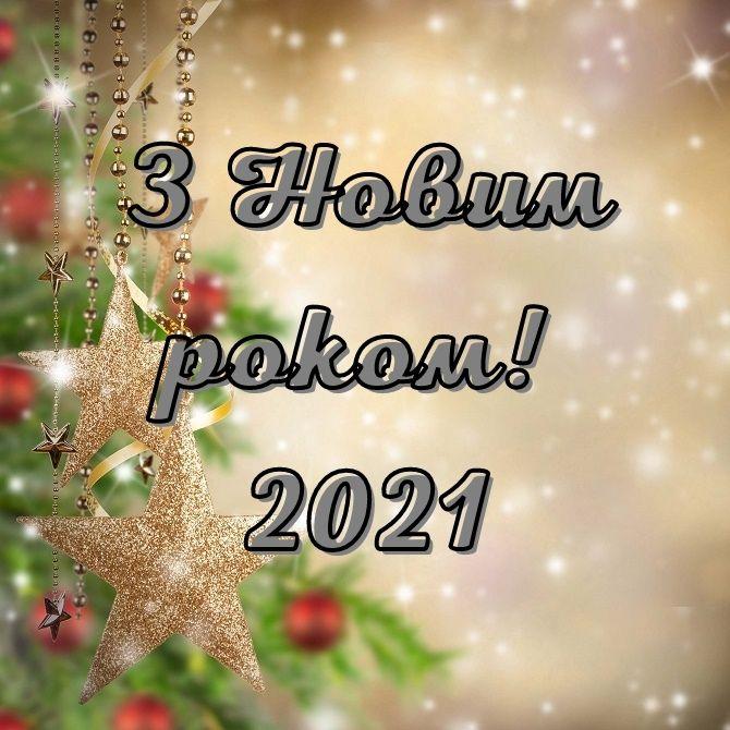 Написи з Новим роком 2021 – найкрасивіші новорічні картинки 5
