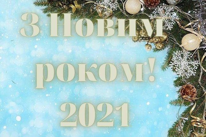 Написи з Новим роком 2021 – найкрасивіші новорічні картинки 11