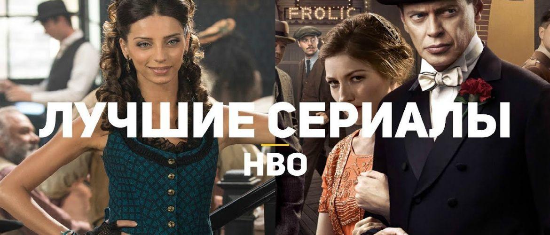ТОП лучших сериалов HBO последних лет