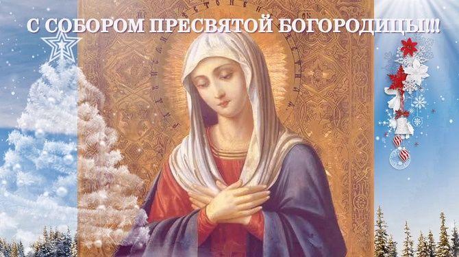 Собор Пресвятой Богородицы – красивые поздравления 1