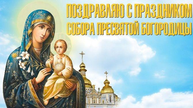 Собор Пресвятой Богородицы – красивые поздравления 2