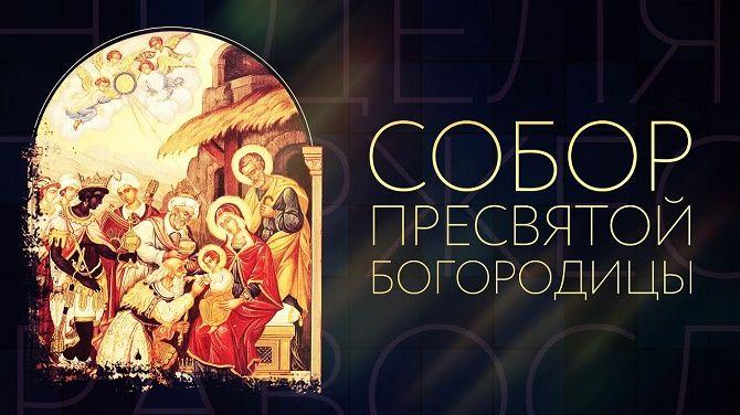 Собор Пресвятой Богородицы – красивые поздравления 3