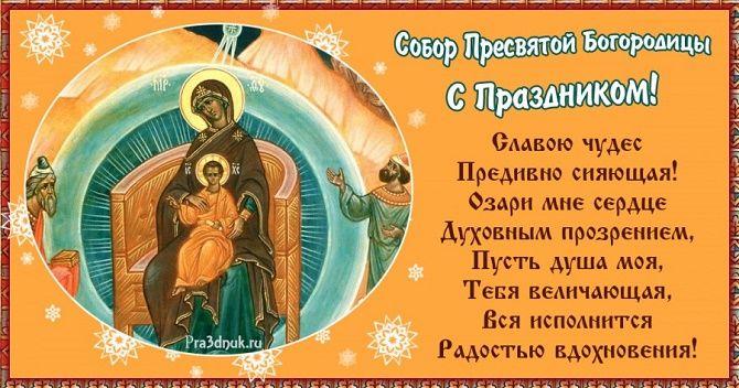 Собор Пресвятой Богородицы – красивые поздравления 4