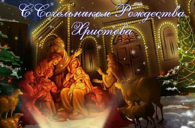Рождественский Сочельник: красивые поздравления 2021 1