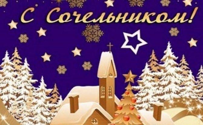 Рождественский Сочельник: красивые поздравления 2021 2