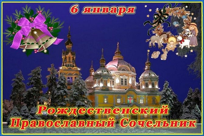 Рождественский Сочельник: красивые поздравления 2021 3