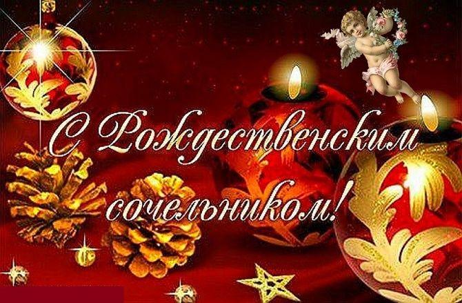Рождественский Сочельник: красивые поздравления 2021 4