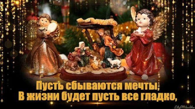 Рождественский Сочельник: красивые поздравления 2021 5