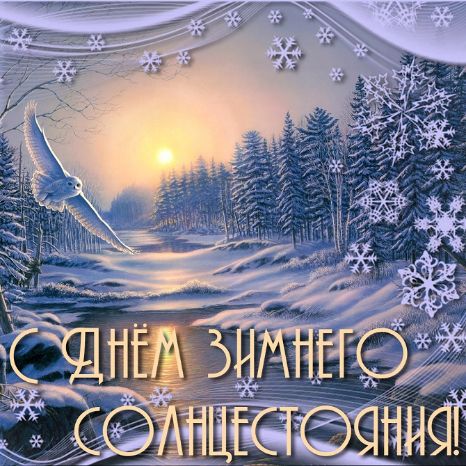 День зимнего солнцестояния: красивые поздравления 1