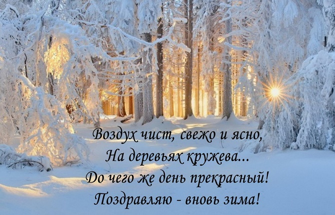 День зимнего солнцестояния: красивые поздравления 3