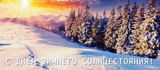 День зимнего солнцестояния: красивые поздравления 4