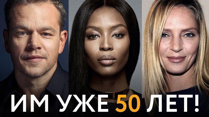 10 знаменитостей, які відзначають ювілей у 2020 році 2