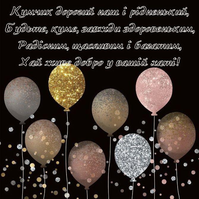 Привітання з Днем народження куму від куми: проза, вірші, листівки і картинки 4