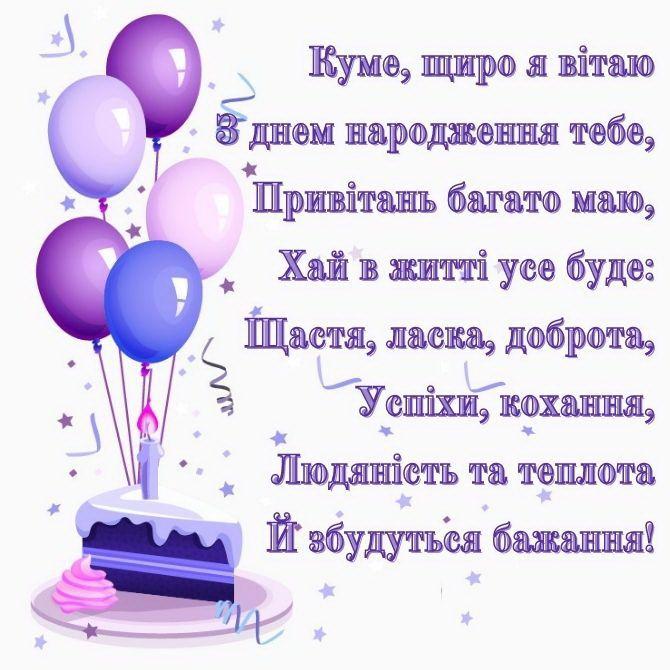 Привітання з Днем народження куму від куми: проза, вірші, листівки і картинки 5