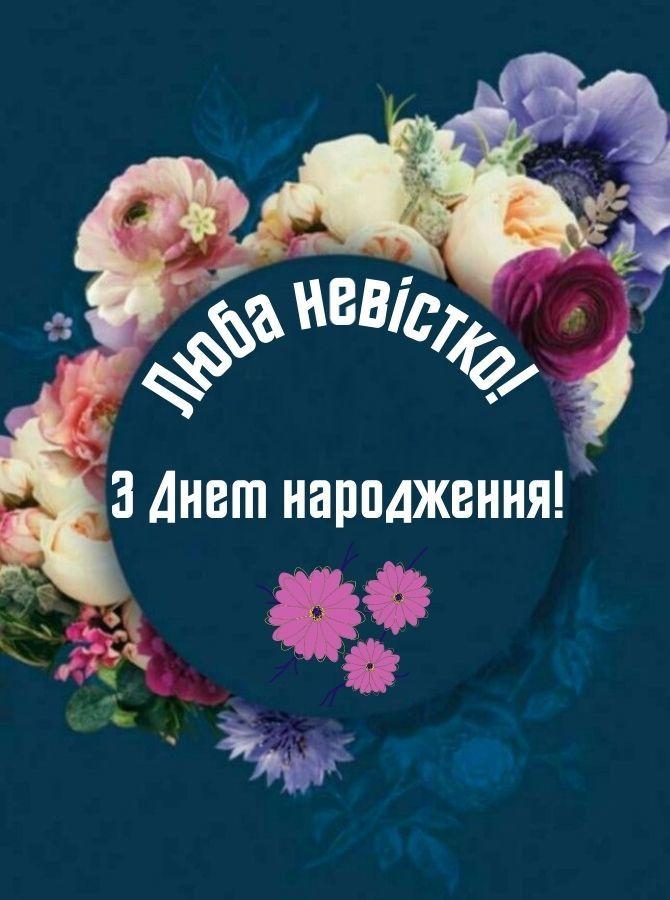 Теплі вітання з Днем народження невістці у віршах, прозі, листівках 3