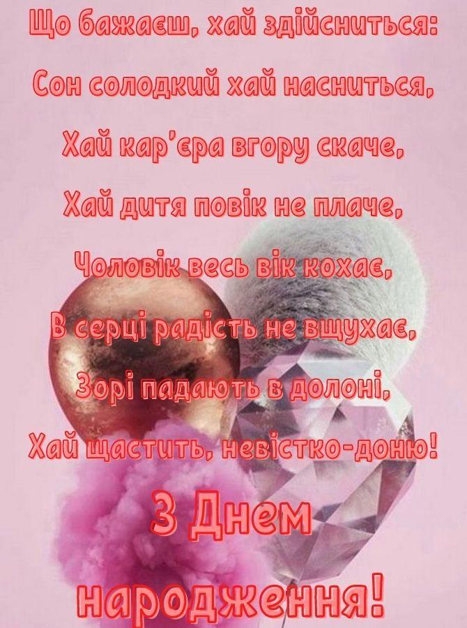 Теплі вітання з Днем народження невістці у віршах, прозі, листівках 4