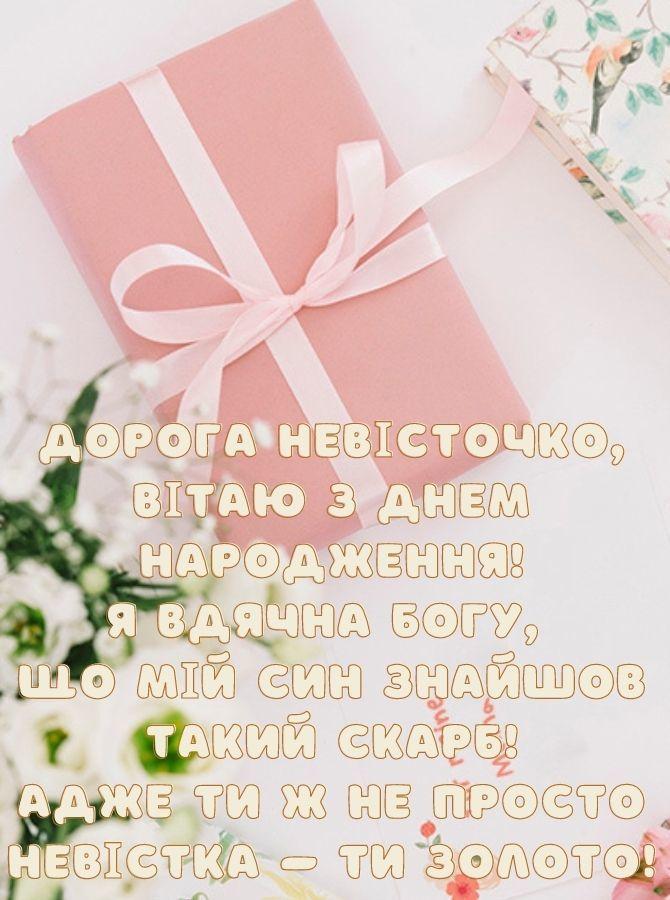 Теплі вітання з Днем народження невістці у віршах, прозі, листівках 6
