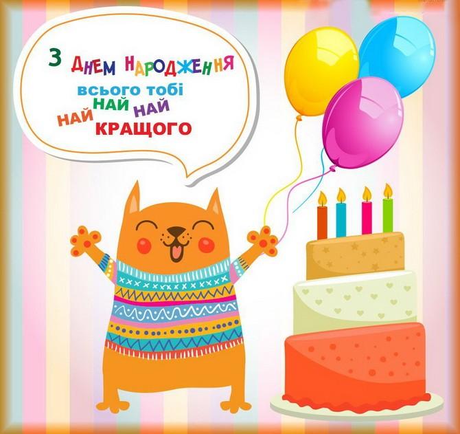 Привітання з Днем народження підлітку: картинки, вірші, проза 5
