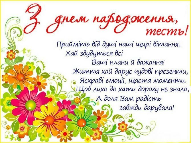 Привітання з Днем народження тестю своїми словами, в віршах, картинках 6