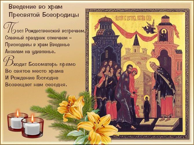 Введение во храм Пресвятой Богородицы – красивые поздравления 1