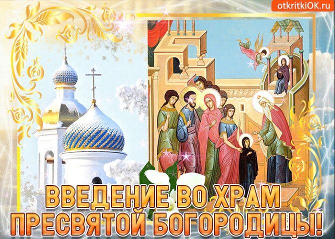 Введение во храм Пресвятой Богородицы – красивые поздравления 2
