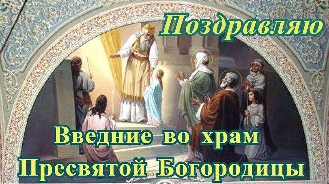 Введение во храм Пресвятой Богородицы – красивые поздравления 3