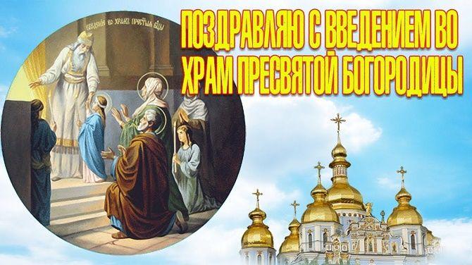 Введение во храм Пресвятой Богородицы – красивые поздравления 5