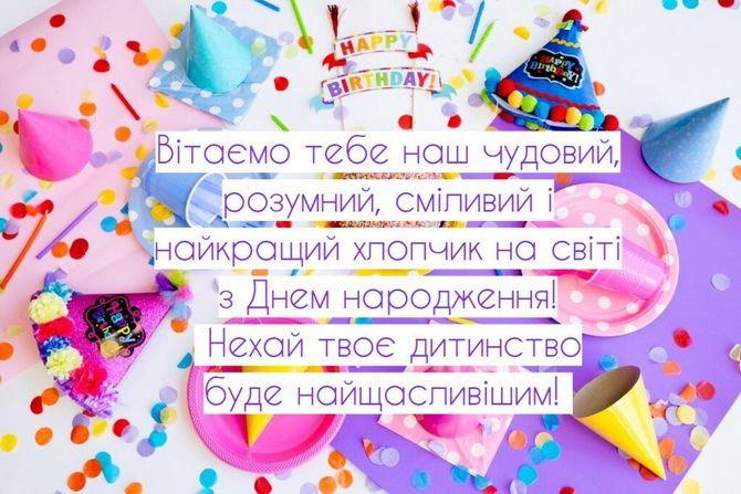 Зворушливі привітання з Днем народження племіннику від тітки, дядька 6