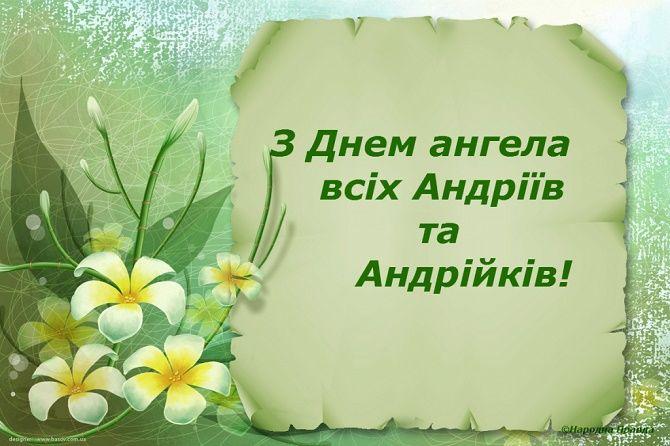 День Андрія Первозванного – найкрасивіші привітання 1