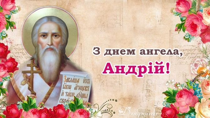 День Андрія Первозванного – найкрасивіші привітання 2