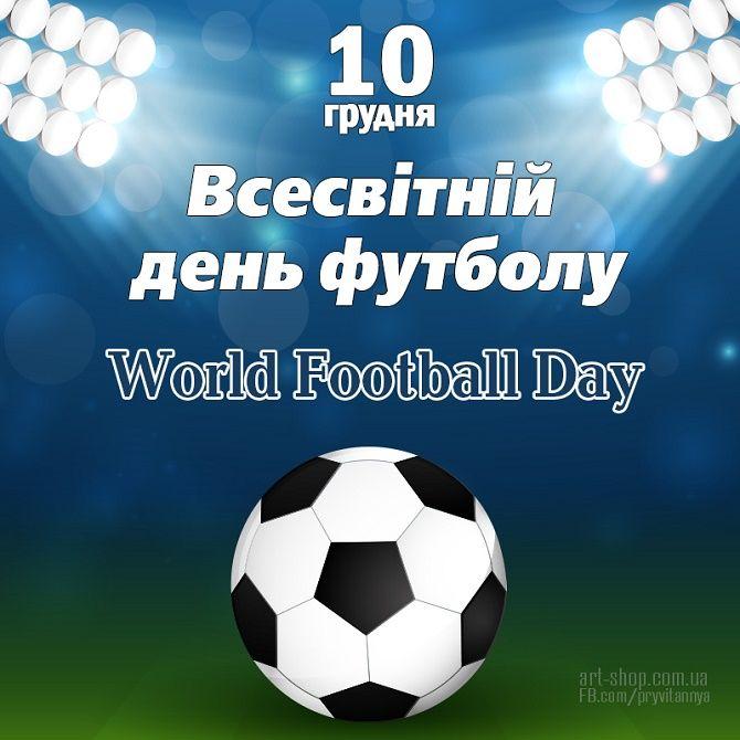 Всесвітній день футболу: красиві привітання в прозі, картинках і віршах 1