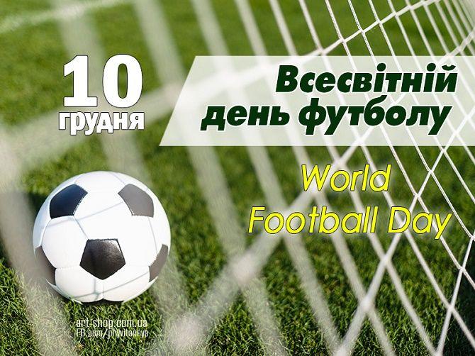 Всесвітній день футболу: красиві привітання в прозі, картинках і віршах 2
