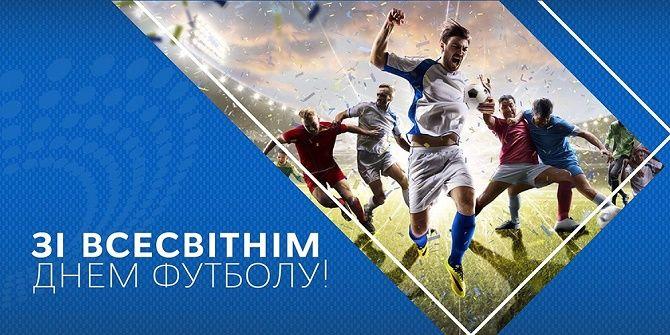 Всесвітній день футболу: красиві привітання в прозі, картинках і віршах 3
