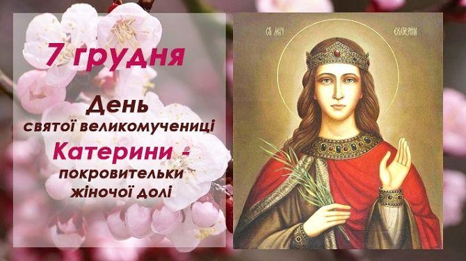День святої Катерини – красиві привітання 2
