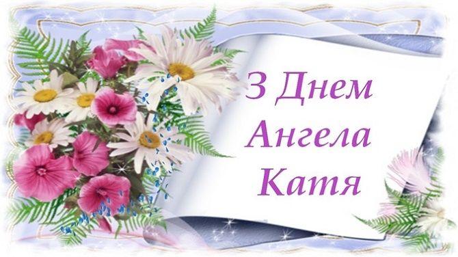 День святої Катерини – красиві привітання 3