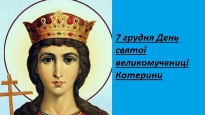 День святої Катерини – красиві привітання 4
