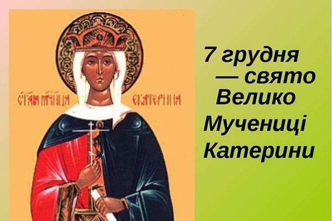 День святої Катерини – красиві привітання 5