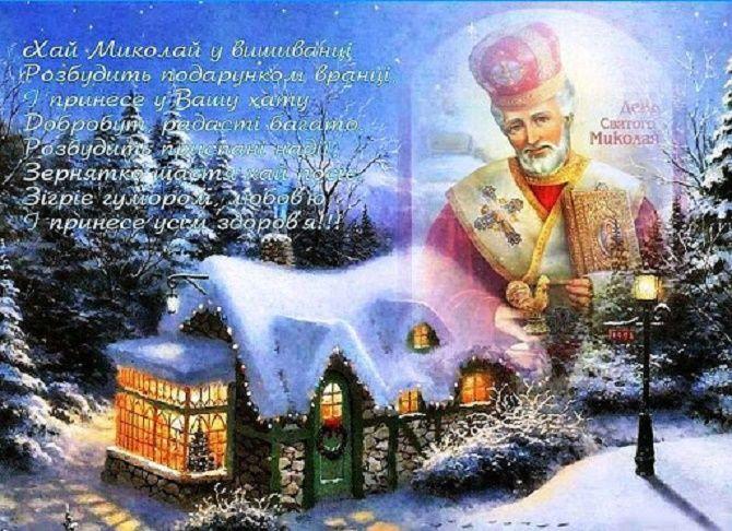 З Днем святого Миколая: красиві і оригінальні привітання 1