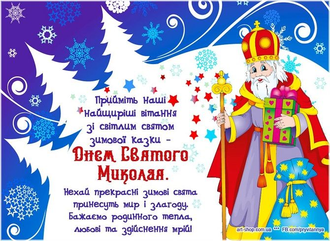 З Днем святого Миколая: красиві і оригінальні привітання 2