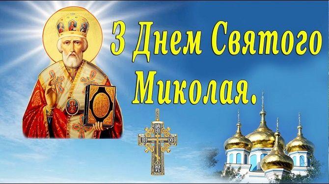 З Днем святого Миколая: красиві і оригінальні привітання 7
