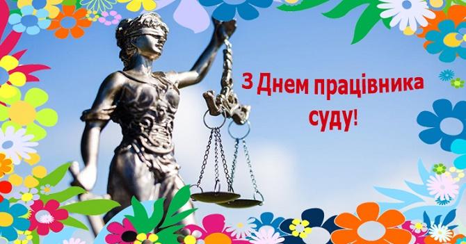 Щирі привітання з Днем суду України 1