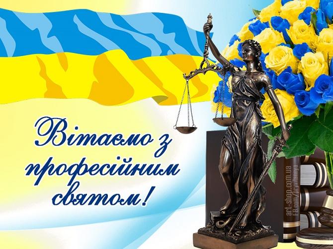 Щирі привітання з Днем суду України 2