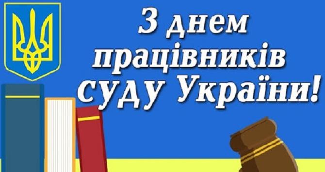 Щирі привітання з Днем суду України 3