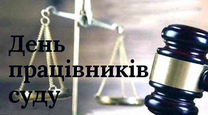 Щирі привітання з Днем суду України 4
