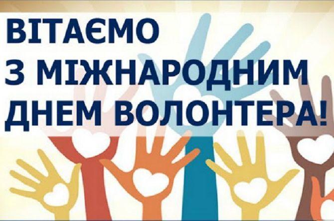 Міжнародний день волонтера: оригінальні привітання для добровольців 1