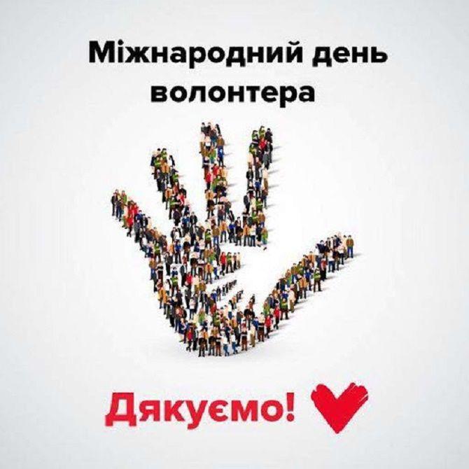 Міжнародний день волонтера: оригінальні привітання для добровольців 2