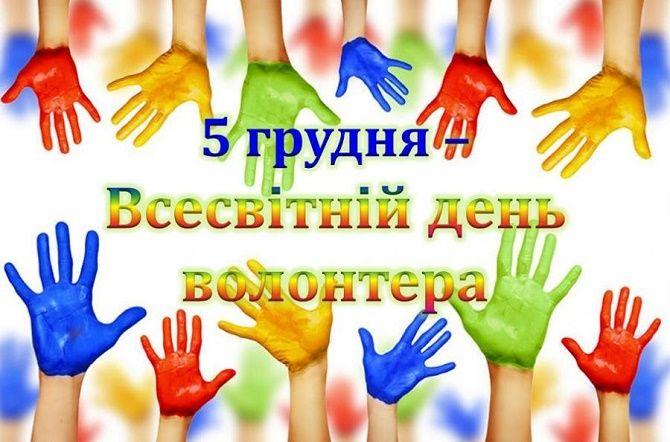 Міжнародний день волонтера: оригінальні привітання для добровольців 4